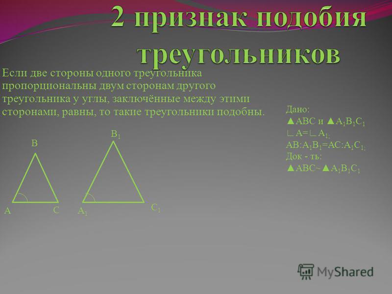 Если две стороны одного треугольника пропорциональны двум сторонам другого треугольника у углы, заключённые между этими сторонами, равны, то такие треугольники подобны. АА1А1 В В1В1 С1С1 С Дано: АВС и А 1 В 1 С 1 А= А 1; АВ:А 1 В 1 =АС:А 1 С 1; Док -
