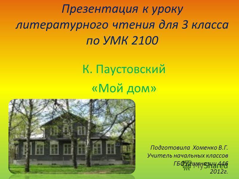 Паустовский, Мой дом - MyAudioLib ru