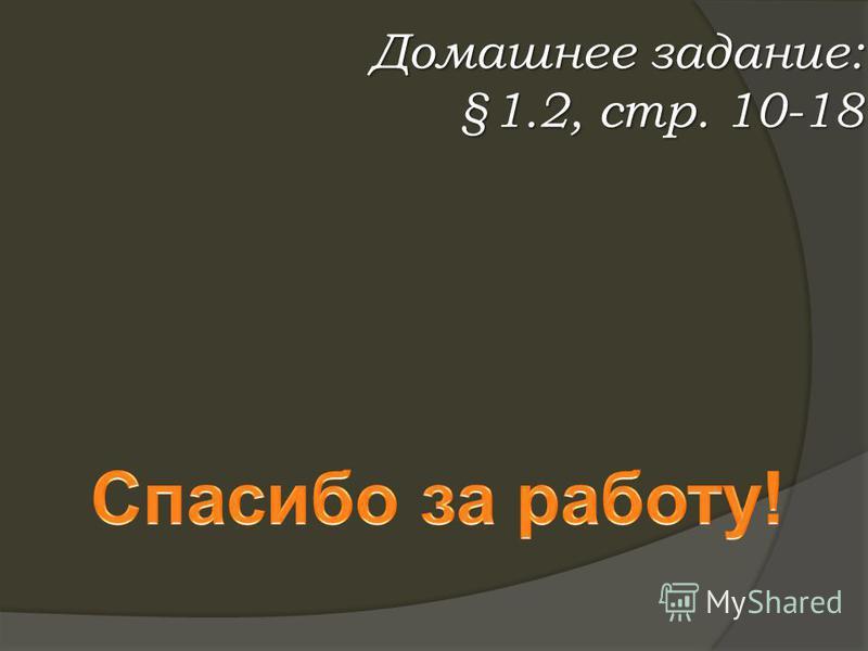 Домашнее задание: §1.2, стр. 10-18