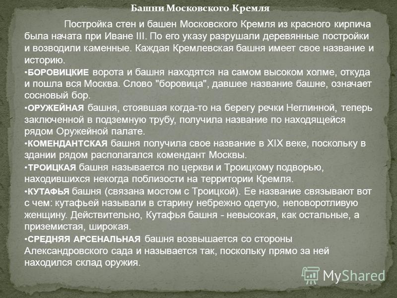Постройка стен и башен Московского Кремля из красного кирпича была начата при Иване III. По его указу разрушали деревянные постройки и возводили каменные. Каждая Кремлевская башня имеет свое название и историю. БОРОВИЦКИЕ ворота и башня находятся на