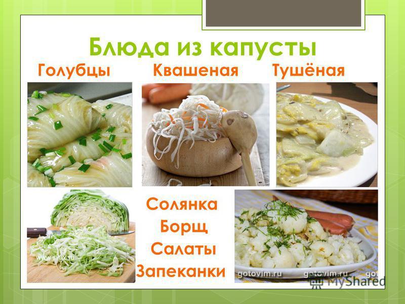 блюда рецепт из капусты