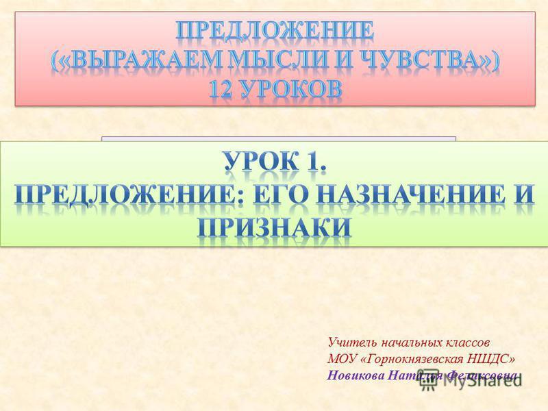 Учитель начальных классов МОУ «Горнокнязевская НШДС» Новикова Наталья Феликсовна