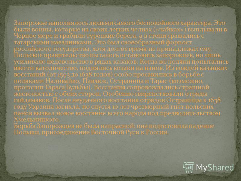 Запорожье наполнялось людьми самого беспокойного характера. Это были воины, которые на своих легких челнах («чайках») выплывали в Черное море и грабили турецкие берега, а в степи сражались с татарскими наездниками. Это был своеобразный форпост россий