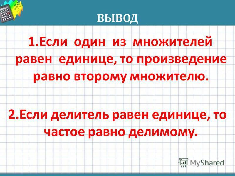 ЗАДАНИЕ 3. 7Х1= 7 7:1= 7 12Х1= 12 12:1=12 1Х91= 91 91:1=91 1Х30=30 30:1=30