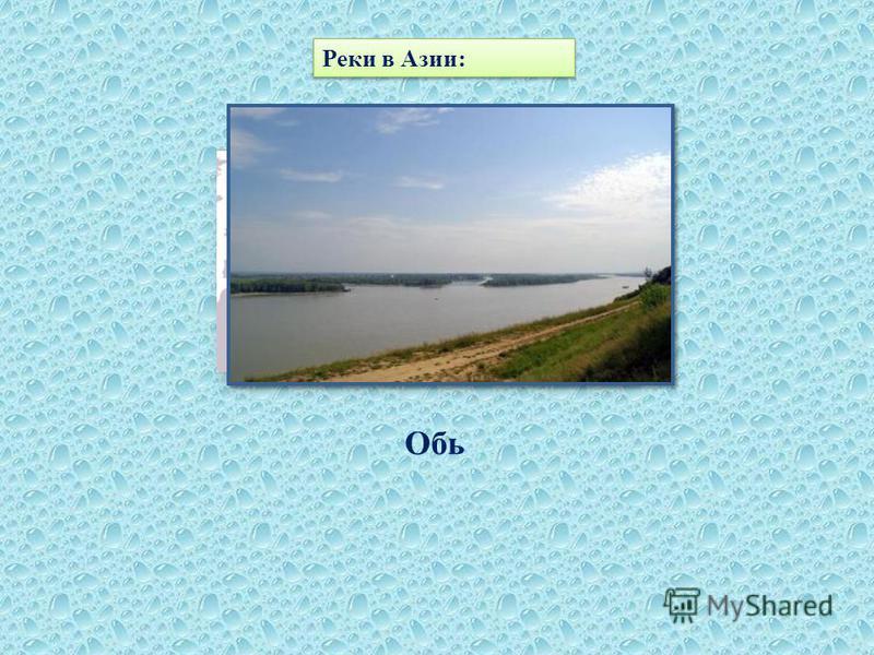 Реки в Азии: Обь