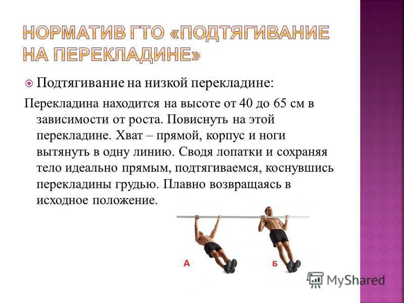 Подтягивание на низкой перекладине: Перекладина находится на высоте от 40 до 65 см в зависимости от роста. Повиснуть на этой перекладине. Хват – прямой, корпус и ноги вытянуть в одну линию. Сводя лопатки и сохраняя тело идеально прямым, подтягиваемся