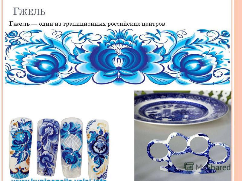 Г ЖЕЛЬ Гжель один из традиционных российских центров производства керамики.