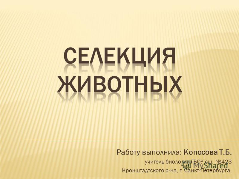 Работу выполнила: Копосова Т.Б. учитель биологии ГБОУ со. 423 Кронштадтского р-на, г. Санкт-Петербурга.