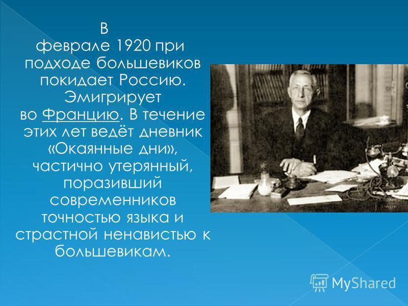 В феврале 1920 при подходе большевиков покидает Россию. Эмигрирует во Францию. В течение этих лет ведёт дневник «Окаянные дни», частично утерянный, поразивший современников точностью языка и страстной ненавистью к большевикам.