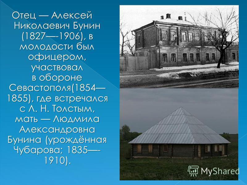 Отец Алексей Николаевич Бунин (1827-1906), в молодости был офицером, участвовал в обороне Севастополя(1854 1855), где в вв встречался с Л. Н. Толстым, мать Людмила Александровна Бунина (урождённая Чубарова; 1835- 1910).