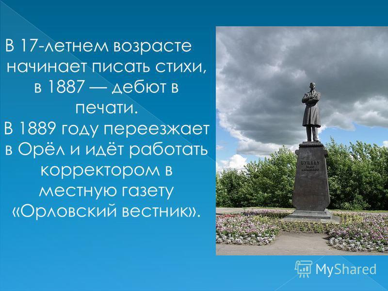 В 17-летнем возрасте начинает писать стихи, в 1887 дебют в печати. В 1889 году переезжает в Орёл и идёт работать корректором в местную газету «Орловский вестник».