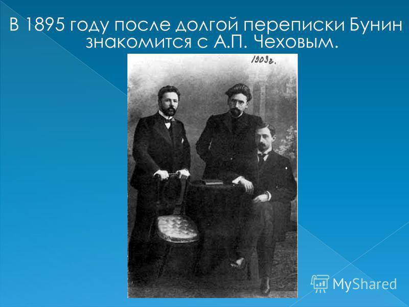 В 1895 году после долгой переписки Бунин знакомится с А.П. Чеховым.