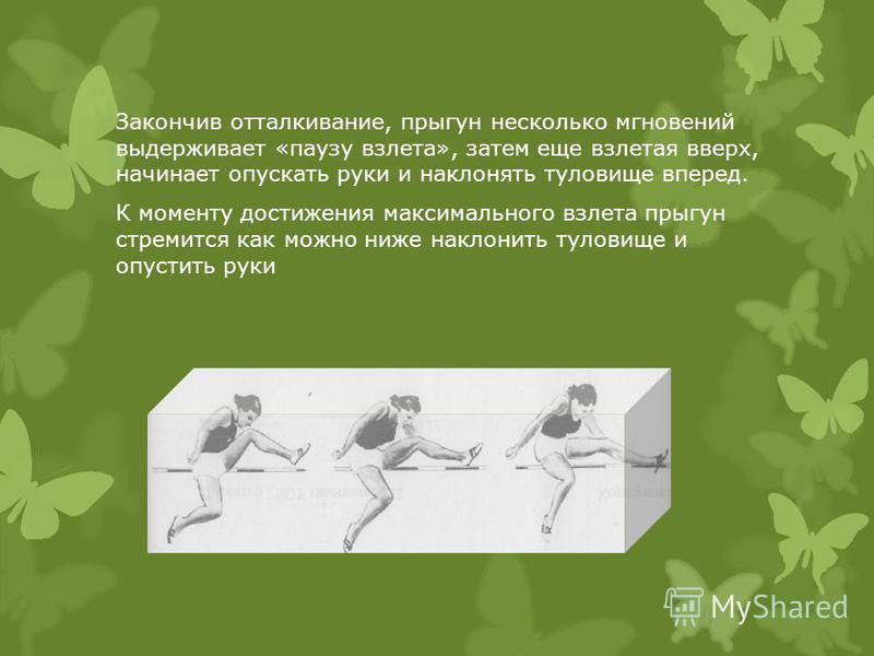 Закончив отталкивание, прыгун несколько мгновений выдерживает «паузу взлета», затем еще взлетая вверх, начинает опускать руки и наклонять туловище вперед. К моменту достижения максимального взлета прыгун стремится как можно ниже наклонить туловище и