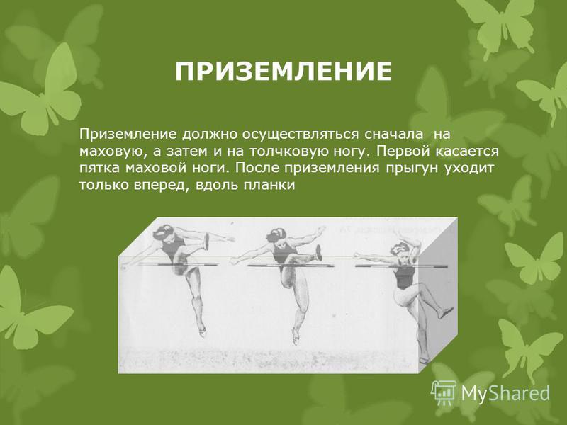 ПРИЗЕМЛЕНИЕ Приземление должно осуществляться сначала на маховую, а затем и на толчковую ногу. Первой касается пятка маховой ноги. После приземления прыгун уходит только вперед, вдоль планки
