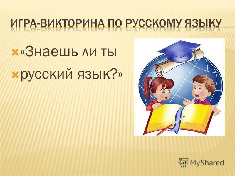 Презентация внеклассного занятия по русском языку 3 класс