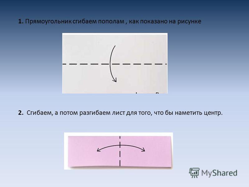 1. Прямоугольник сгибаем пополам, как показано на рисунке 2. Сгибаем, а потом разгибаем лист для того, что бы наметить центр.