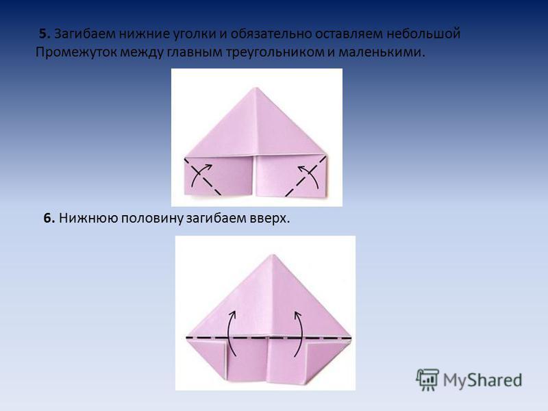5. Загибаем нижние уголки и обязательно оставляем небольшой Промежуток между главным треугольником и маленькими. 6. Нижнюю половину загибаем вверх.