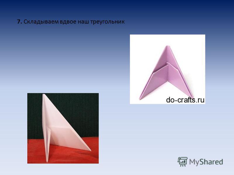 7. Складываем вдвое наш треугольник