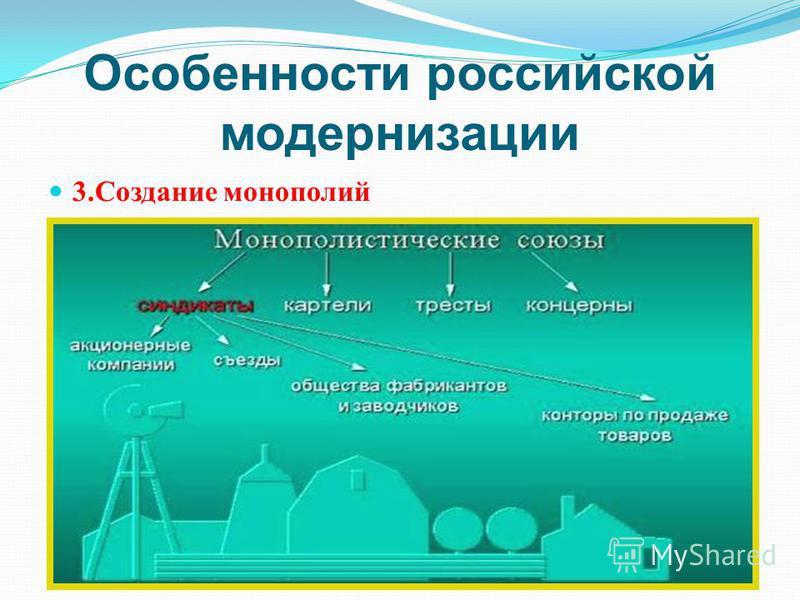 Особенности российской модернизации 3. Создание монополий