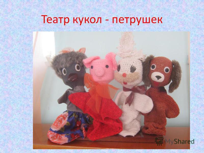 Театр кукол - петрушек