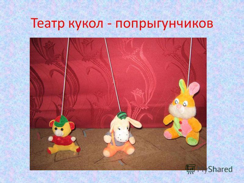 Театр кукол - попрыгунчиков