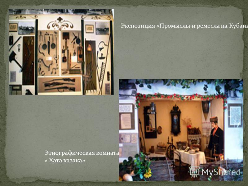 Этнографическая комната « Хата казака» Экспозиция «Промыслы и ремесла на Кубани»