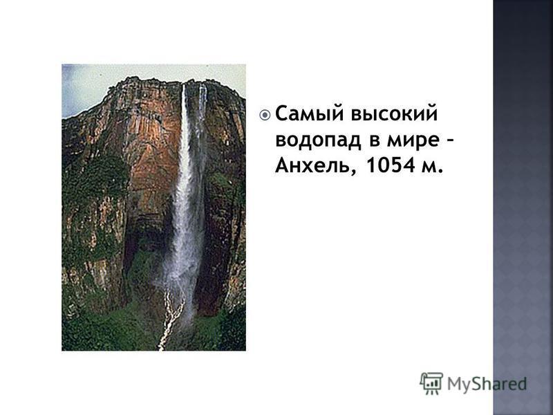 Самый высокий водопад в мире – Анхель, 1054 м.