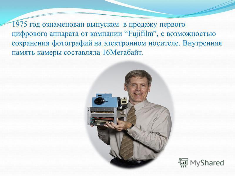 Следующим революционным прорывов в области создания фотоаппаратов стала продукция компании Polaroid – ведь в них печать фотографии осуществлялась мгновенно! Это произошло в 1963-ем году.