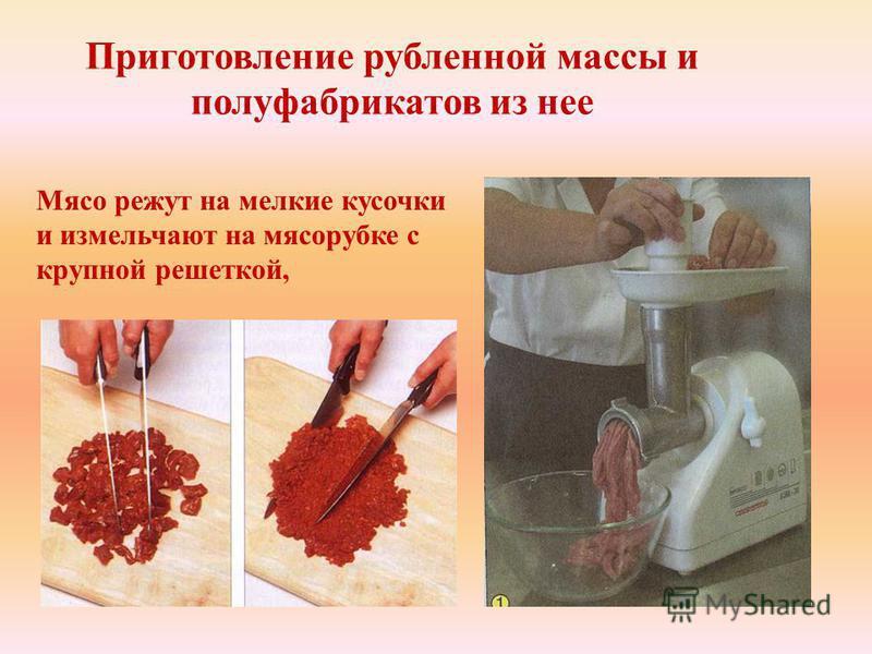 Приготовление рубленной массы и полуфабрикатов из нее Мясо режут на мелкие кусочки и измельчают на мясорубке с крупной решеткой,