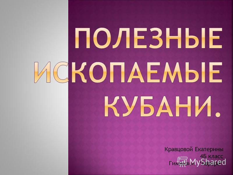Кравцовой Екатерины 4Б класс Гимназии Аврора