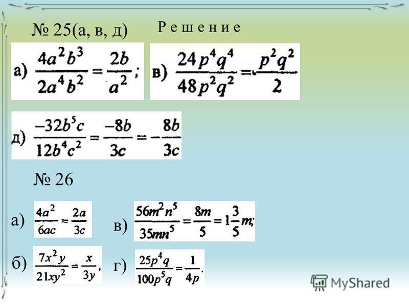 Р е ш е н и е 25(а, в, д) 26 а) б) в) г)