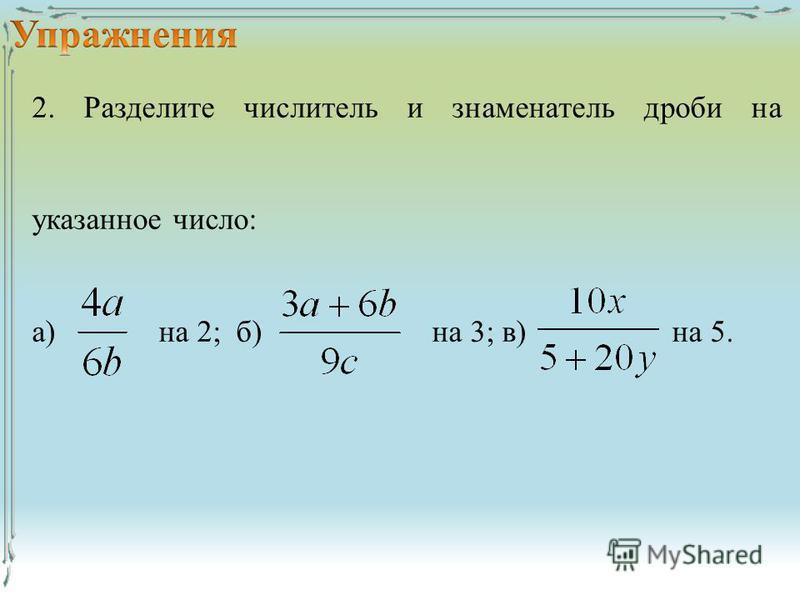 2. Разделите числитель и знаменатель дроби на указанное число: а) на 2; б) на 3; в) на 5.