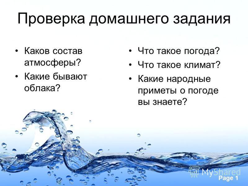 Презентация по теме вода природоведение 5 класс