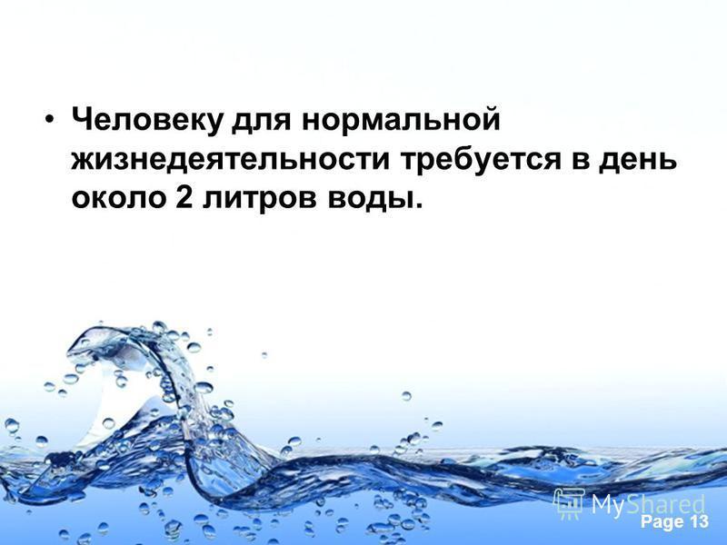 Page 13 Человеку для нормальной жизнедеятельности требуется в день около 2 литров воды.