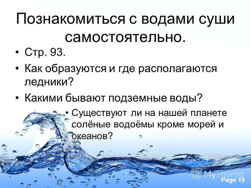 Page 15 Познакомиться с водами суши самостоятельно. Стр. 93. Как образуются и где располагаются ледники? Какими бывают подземные воды? Существуют ли на нашей планете солёные водоёмы кроме морей и океанов?