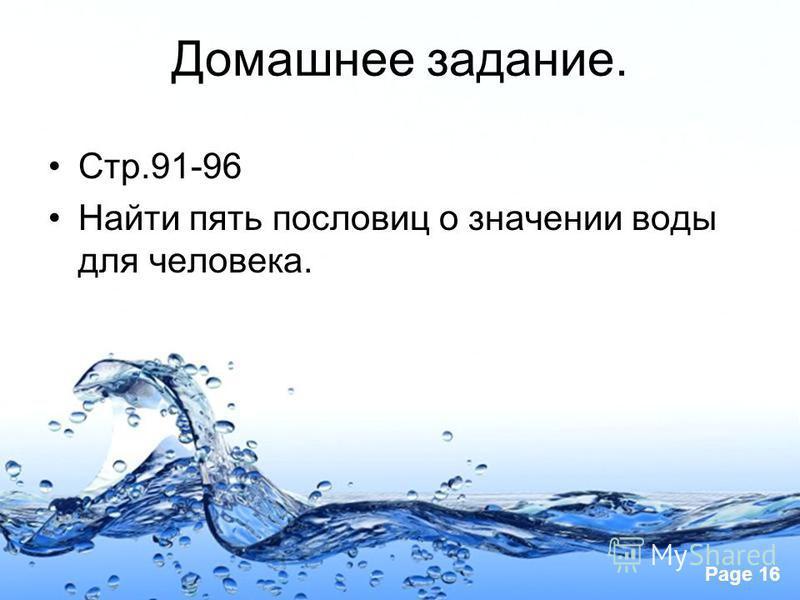 Page 16 Домашнее задание. Стр.91-96 Найти пять пословиц о значении воды для человека.