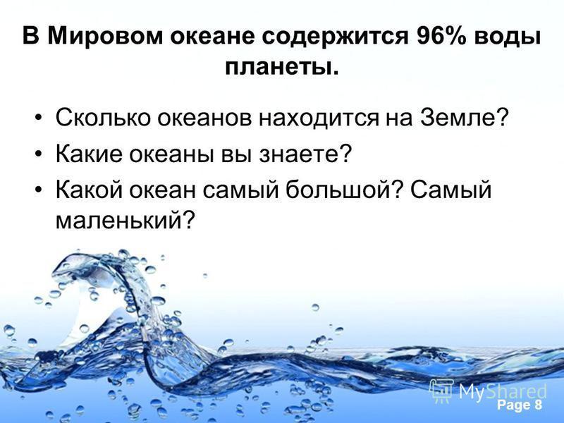 Page 8 В Мировом океане содержится 96% воды планеты. Сколько океанов находится на Земле? Какие океаны вы знаете? Какой океан самый большой? Самый маленький?