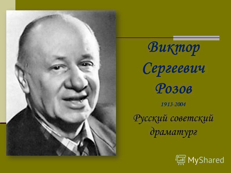 Виктор Сергеевич Розов 1913-2004 Русский советский драматург