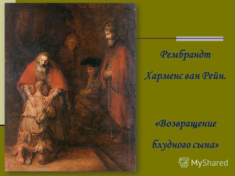 Рембрандт Харменс ван Рейн. «Возвращение блудного сына»