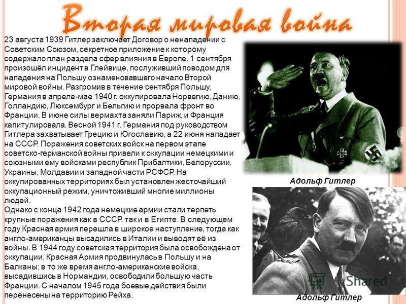 23 августа 1939 Гитлер заключает Договор о ненападении с Советским Союзом, секретное приложение к которому содержало план раздела сфер влияния в Европе. 1 сентября произошёл инцидент в Глейвице, послуживший поводом для нападения на Польшу ознаменовав