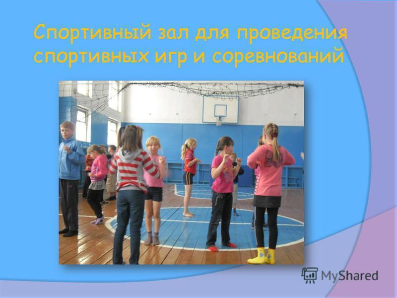 Спортивный зал для проведения спортивных игр и соревнований