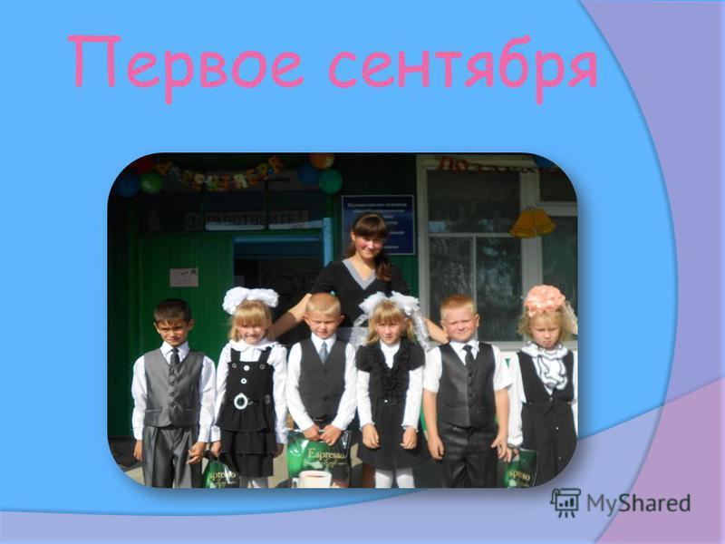 Презентация на тему Проект Мой класс и моя школа Скачать  4 Первое сентября