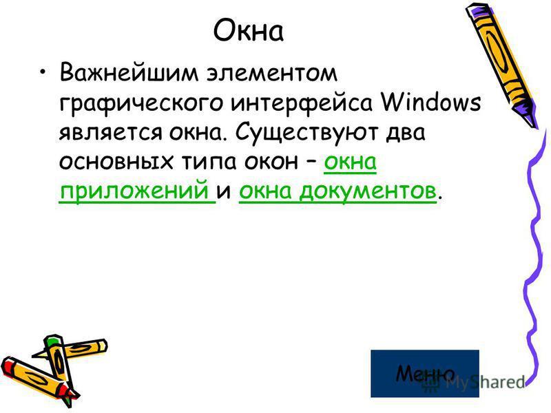 Окна Важнейшим элементом графического интерфейса Windows является окна. Существуют два основных типа окон – окна приложений и окна документов.окна приложений окна документов Меню