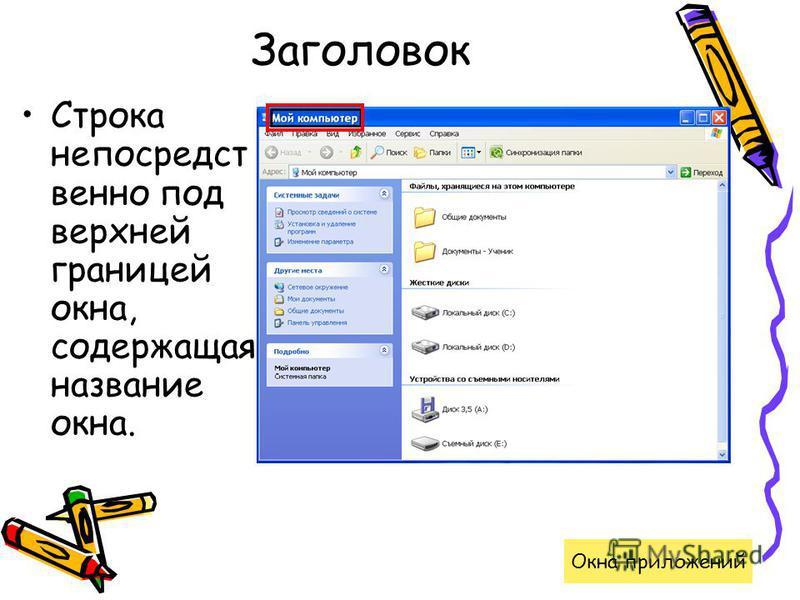 Заголовок Строка непосредственно под верхней границей окна, содержащая название окна. Окна приложений