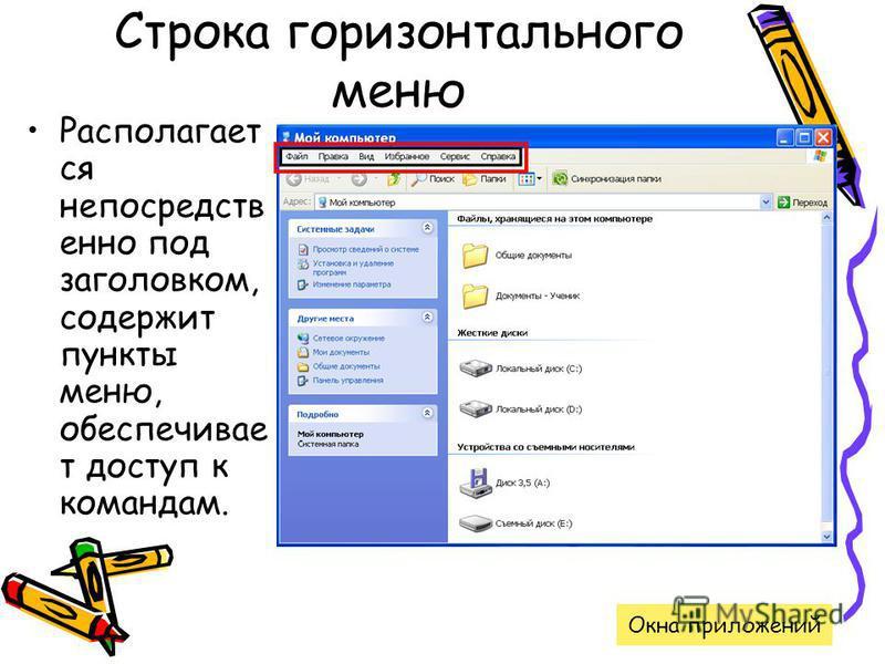 Строка горизонтального меню Располагает ся непосредственно под заголовком, содержит пункты меню, обеспечивает доступ к командам. Окна приложений