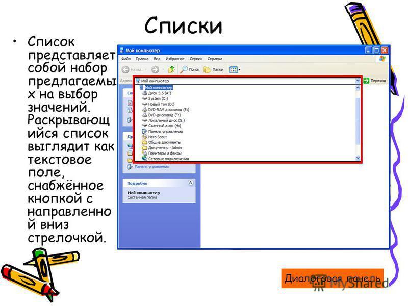 Списки Список представляет собой набор предлагаемы х на выбор значений. Раскрывающ ийся список выглядит как текстовое поле, снабжённое кнопкой с направленной вниз стрелочкой. Диалоговая панель