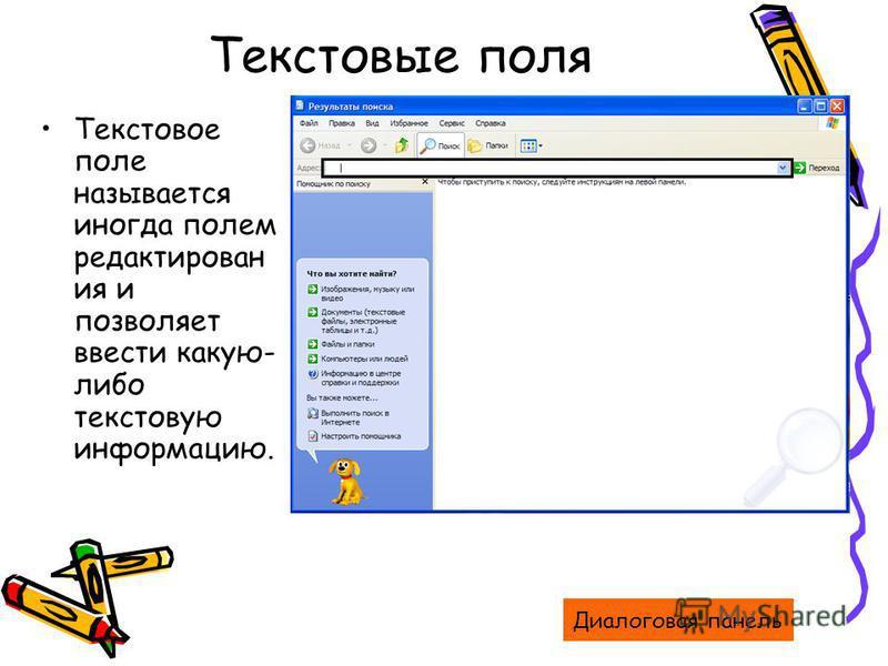 Текстовые поля Текстовое поле называется иногда полем редактирован ия и позволяет ввести какую- либо текстовую информацию. Диалоговая панель