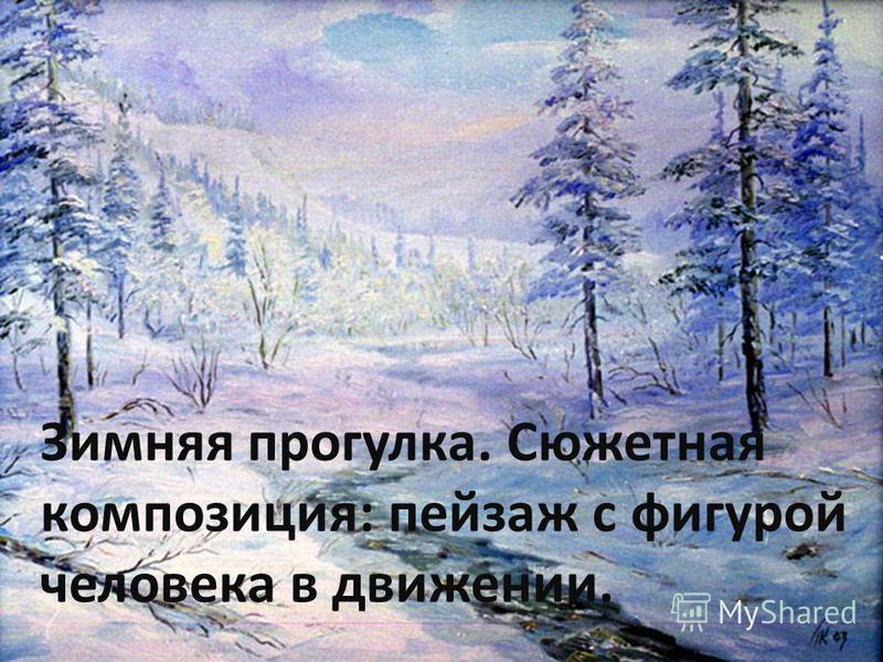 Зимняя прогулка. Сюжетная композиция: пейзаж с фигурой человека в движении.