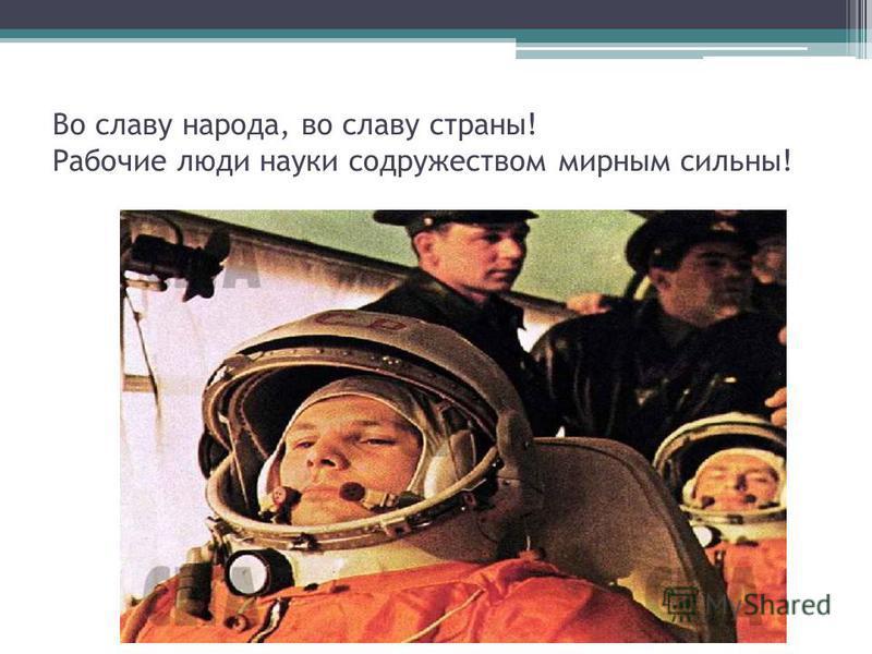 Во славу народа, во славу страны! Рабочие люди науки содружеством мирным сильны!
