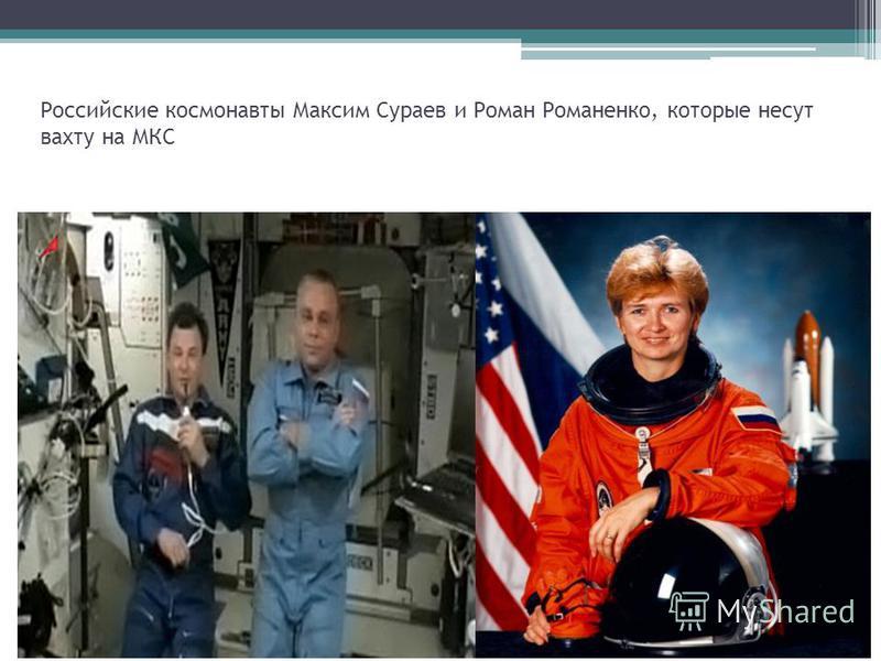 Российские космонавты Максим Сураев и Роман Романенко, которые несут вахту на МКС
